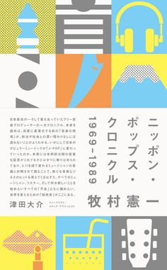 gurafiku:  Japanese Book Cover: Nippon Pops Chronicle....