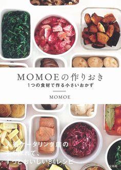 MOMOEの作りおき ~1つの食材で作る小さいおかず   MOMOE  本   通販   Amazon