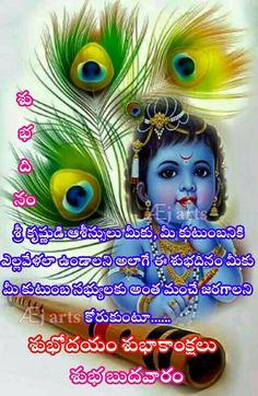 D Good Afternoon, Good Morning, Shiva, Krishna, Night Wishes, Positive Words, Positivity, God, Buen Dia