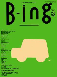 Takahiro Nagino : Magazine Cover