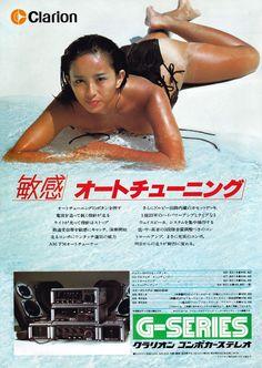 堀川まゆみ Clarion 1978年6月 Japan Advertising, Retro Advertising, Retro Ads, Vintage Advertisements, Vintage Ads, Bob Dylan, Japanese Swimsuit, Japanese Poster, Vintage Graphic Design