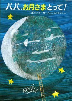 パパ、お月さまとって!|絵本ナビ : エリック・カール,エリック・カール,もり ひさし みんなの声・通販