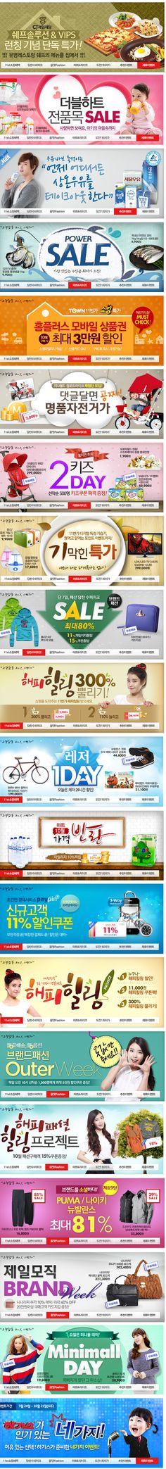 韩国购物网站11st  banner