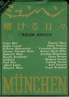 ミュンヘン輝ける日々 ドイツの世紀末3 三光長治編 1987年/国書刊行会 カバー少傷み ¥1,400