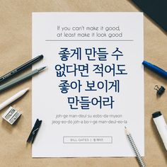 Learn Korean language through a quote by Bill Gates: If you can't make it good, at least make it look good.