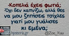 Greek Memes, Funny Greek Quotes, Funny Qoutes, Sarcastic Quotes, Funny Images, Funny Photos, Have A Laugh, Funny Relationship, Puns
