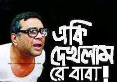 Facebook Comment Photo, Facebook Photos, Sister Jokes, Bengali Memes, Funny Facebook Status, Friend Pictures, Funny Photos, Typography, Bike