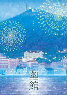 gloomy blue and happy circles This illustration reminds me Han-river and Namsan tower. And I like the tiny Japanese text in the middle. Japan Design, Dm Poster, Kunst Poster, Poster Prints, Design Typography, Graphic Design Posters, Japanese Poster, Japanese Prints, Book Design