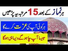 Kamyabi Or Izzat Panay Ka Wazifa   عزت پانے کا مجرب وظیفہ - YouTube