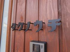 表札製作。11/30の画像:kintoku直火工房。