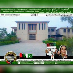 Newly constructed Computer Science Dept building, Govt Degree College Larkano city- Sindh. #PPPgovtProject2012  #Bhutto #BilawalBhutto #PPP #PakistanPeoplesParty #Pakistan #RotiKapraMakaan #PPPAchievements #Zardari #AsifZardari #Sindh #Punjab #Balochistan #KhyberPakhtunkhwa #Karachi  #BenazirBhutto #BakhtawarBhutto #AseefaBhutto  #ZABhutto #ZulfiqarAliBhutto #PPPDevelopments #Punjabi #Sindhi #Pahto #Baloch #Lahore #Quetta #Peshawar