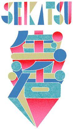 gggatchhh:    uli-cosca:    strato-ship:    ryo-cca:    sosu:    zbn:    大原大次郎 omomma™ Japanese Logo, Japanese Typography, Typography Love, Typo Logo, Typography Inspiration, Typography Letters, Graphic Design Typography, Graphic Design Illustration, Lettering