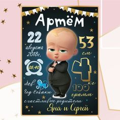 Boss Baby, Baby Cartoon, Illustrations And Posters, Art For Kids, Pixie, Chibi, Baby Boy, Baby Shower, Diy Crafts