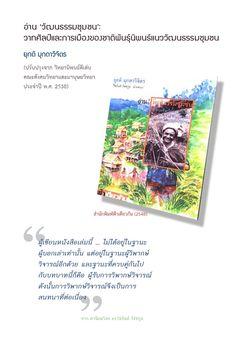 อ่าน 'วัฒนธรรมชุมชน': วาทศิลป์และการเมืองของชาติพันธุ์นิพนธ์แนววัฒนธรรมชุมชน (2548) โดย ยุกติ มุกดาวิจิตร