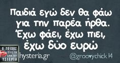 Οι Μεγάλες Αλήθειες της Πέμπτης Funny Greek, Cheer Up, Messages, Humor, Math, Quotes, Quotations, Humour, Math Resources