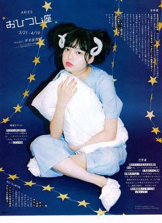 Japanese Girl, Makeup Looks, Disney Characters, Fictional Characters, Idol, Kawaii, Singer, Actresses, Movie Posters