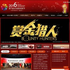 #ActorLeeMinHo #Korean #Actor #HallyuStar  #LeeMinHo #李敏鎬      #MOVIE #电影  #BountyHunters  #赏金猎人 in #CHINA #中国 #Cinema #电影院 on 2016 June 08 (Wednesday) as Website Header of #Beijing International #Film #Festival [http://www.bjiff.com/]     19 April 2016 (Tuesday)    THIS Post: 20 April 2016 (Wednesday)