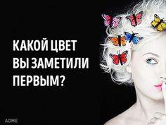 AdMe.ru предлагает вам пройти тест, в котором вам нужно будет не раздумывая выбрать цвет на картинке, который привлек ваше внимание в первую очередь. Мы в редакции прошли тест и, признаться, поразились точности результатов.