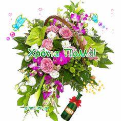 ΧΡΟΝΙΑ ΠΟΛΛΑ GIF giortazo Name Day, Floral Wreath, Wreaths, Rose, Beautiful, Decor, Floral Crown, Pink, Decoration