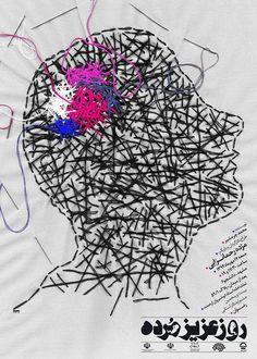 پوستر تئاتر روز عزیز مرده - محمد افشار selected theater poster nominees Mohamad afshar