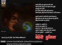 Mohitness {मोहितपन}: Behri Duniya (Fenil Comics)
