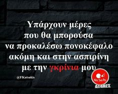 Qoutes, Funny Quotes, Funny Greek, True Words, Sarcasm, Haha, Sayings, Memes, Greeks
