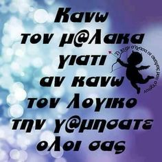 Funny Picture Quotes, Funny Pictures, Greek Quotes, Lyrics, Smile, Thoughts, Feelings, Fanny Pics, Funny Pics