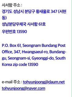 Imagen insertada PLEASE SEND A B-CARDS OR LETTER TO KHJ IN THIS MAIL ADDRESS /6JUNE B-DAY/ MONDAY