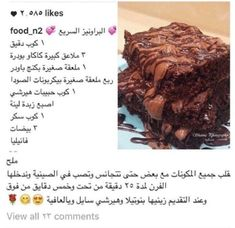 Cooking Cake, Cooking Recipes, Chocolat Cake, Sweets Recipes, Desserts, Cookout Food, Learning Arabic, Islam Quran, Desert Recipes