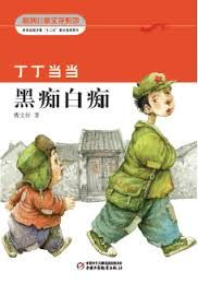 Image result for ding ding dang dang cao wenxuan
