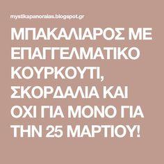 ΜΠΑΚΑΛΙΑΡΟΣ ΜΕ ΕΠΑΓΓΕΛΜΑΤΙΚΟ ΚΟΥΡΚΟΥΤΙ, ΣΚΟΡΔΑΛΙΑ ΚΑΙ ΟΧΙ ΓΙΑ ΜΟΝΟ ΓΙΑ ΤΗΝ 25 ΜΑΡΤΙΟΥ!