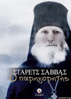 Orthodox Christianity, No Worries, Sayings, Movies, Movie Posters, Lyrics, Films, Film Poster, Cinema