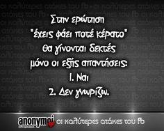 σωστό.. Greek Quotes, Hilarious, Funny, Smile, Humor, Shit Happens, Words, Humour, Hilarious Stuff