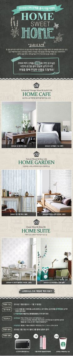 [이벤트] 2016년 Z:IN 신제품 출시 기념 이벤트 'HOME SWEET HOME' (출처 : 지:니(Z:..   네이버 블로그 http://me2.do/FLzpVXyt