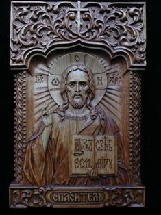 Икона Христа Спасителя  Николай Заболотский