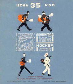 Soviet children book back cover