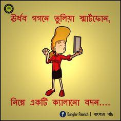বাংলার পাঁচ (@Banglar_Paanch) | Twitter