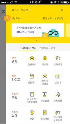 주제별로 모아놓은 내비게이션 Web Design, App Ui Design, Mobile Banner, Card Ui, Mobile Ui Design, Mobile App Ui, Ui Web, Layout, App Icon