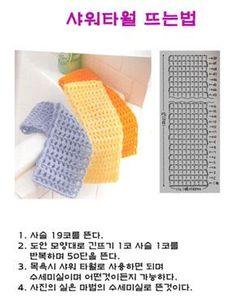 1.딱지모양 수세미 도안 딱지모양 수세미도안은 어떤 모양으로 떠도 상관은 없고 가로(45cm)와 세로(5.5cm)... Crochet Chart, Crochet Stitches, Knit Crochet, Dottie Angel, Knitting Patterns, Crochet Patterns, Crochet Accessories, Crochet Scarves, Balloon Decorations