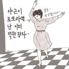 Zombie Coffee, Gangnam Style, Emoticon, Messages, Cartoon, Humor, Fun Stories, Words, Celebrities