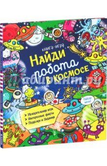 Александра Кокен - Найди робота в космосе обложка книги