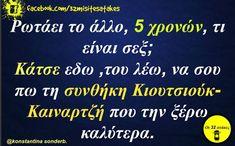Stupid Funny Memes, Funny Greek, Laughter, Jokes, Humor, Fun Stuff, Funny Things, Fun Things, Humour