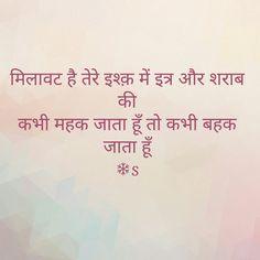 #Adarsh_Bhardwaj Shayari Poem Hindi Kavita Quote Poetry