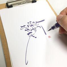 """좋아요 72개, 댓글 2개 - Instagram의 Daegyu Kim(@zisckay)님: """". 따뜻한 꽃향기 . #calligraphy #letter #koreancalligraphy #kuretakemetallic #kuretake #캘리그라피 #캘리 #violet…"""" Typography, Hair Accessories, Calligraphy, Tattoos, Drawings, Inspiration, Korea, Design, Letterpress"""
