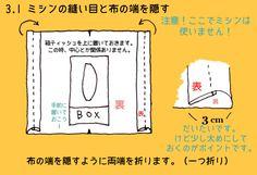 新!とっても簡単なティッシュボックスケースの作り方。BOXティッシュ カバー 箱ティッシュ | halu stamp FACTORY Stamp, Sewing, Crafts, Handmade, Japanese Language, Hand Made, Needlework, Stamps, Sew