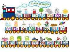 Preschool Education, Kindergarten Classroom, Kindergarten Activities, Writing Activities, Classroom Ideas, Train Template, Grammar Posters, Learn Greek, School Levels