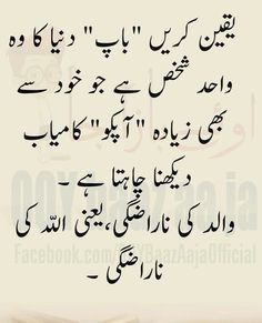 26 new Ideas for family love art mom Urdu Quotes Islamic, Poetry Quotes In Urdu, Islamic Phrases, Ali Quotes, Advice Quotes, Quran Quotes, People Quotes, Islamic Teachings, Love My Parents Quotes