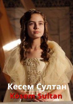Кесем Султан / Kosem Sultan Все серии (2015) смотреть онлайн турецкий сериал на русском языке