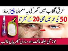Get Rid of WRINKLES Rapidly With Simple Home Remedy Anti Aging Cream | Jhuryan Khatam Karne Ki Cream - YouTube Anti Aging Cream, Care About You, Simple House, Home Remedies, Health Care, Facial, Self, Skin Care, Bridal