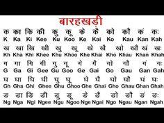 Hindi Alphabet, Alphabet Code, Alphabet Writing, Learning The Alphabet, English Vocabulary Words, Learn English Words, Hindi Language Learning, Hindi Worksheets, Hindi Words